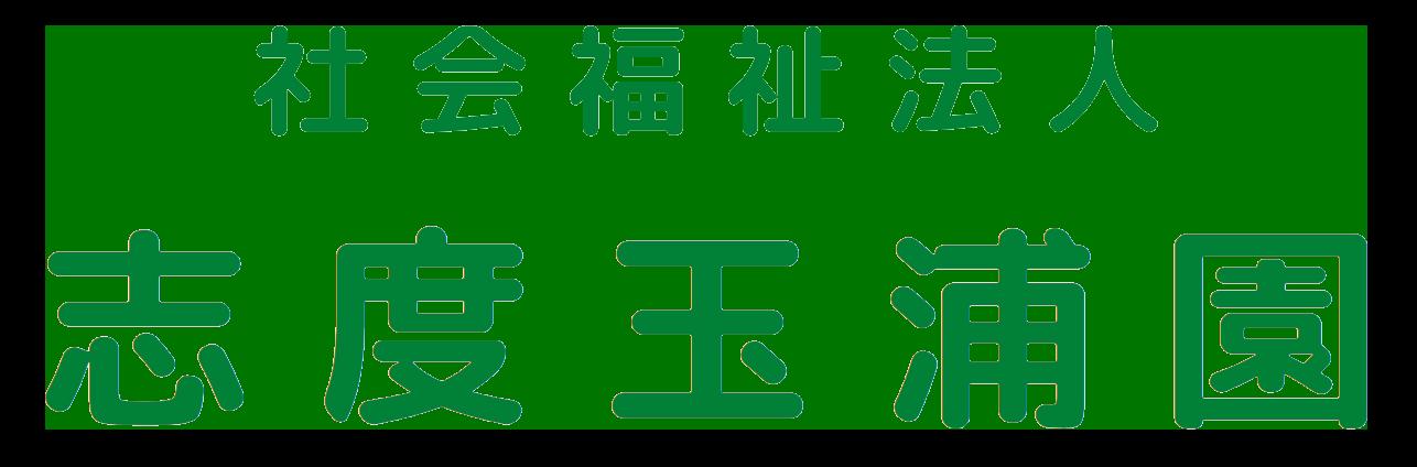 社会福祉法人志度玉浦園(香川県さぬき市)|採用サイト